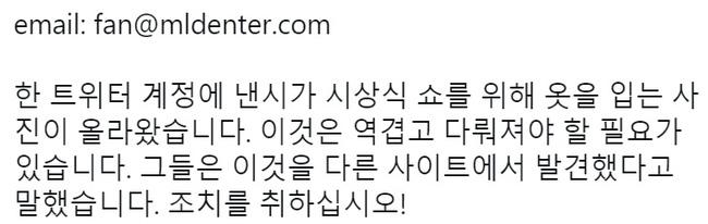 Biến căng: Nancy (MOMOLAND) bị lộ ảnh nhạy cảm khi đang thay đồ biểu diễn, là do fan Việt chụp lén?-6