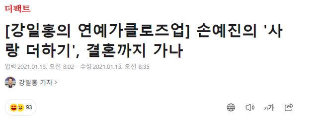 Son Ye Jin xác nhận sẽ kết hôn trước năm 40 tuổi, ngày về chung một nhà với Hyun Bin không còn xa?-1