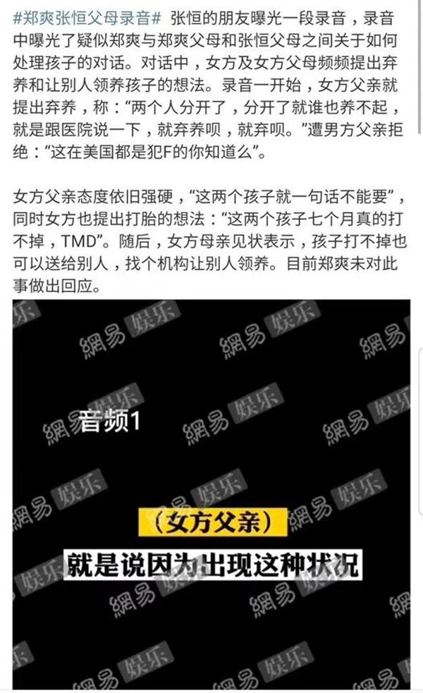 NÓNG: Lộ đoạn ghi âm gia đình Trịnh Sảng chửi tục, đòi người mang thai hộ phá bỏ thai đôi vì không muốn nuôi-1