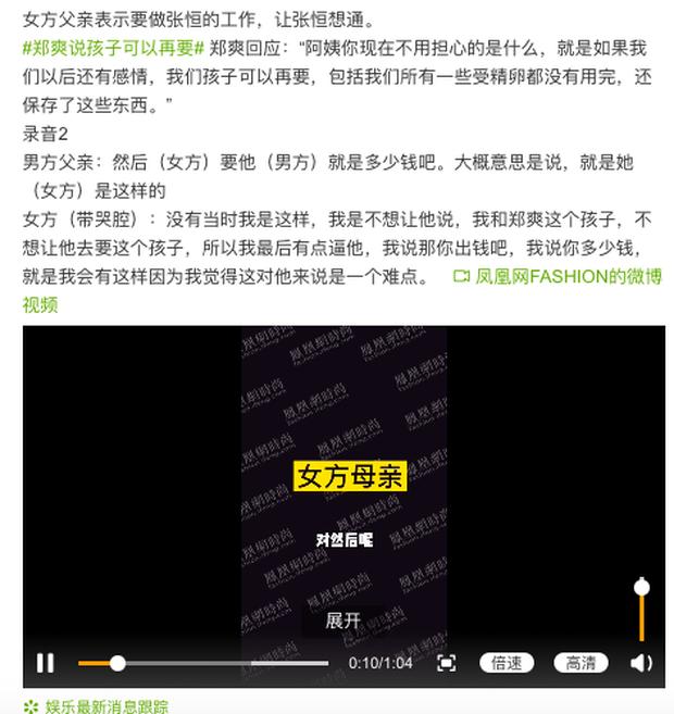 Bố Trịnh Sảng viết tâm thư mắng chửi Trương Hằng thậm tệ, ai ngờ bị tung thêm file ghi âm gây sốc-2