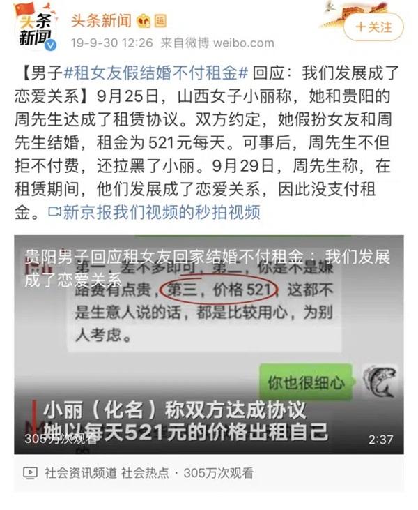 Vén màn dịch vụ cho thuê bạn gái về quê ăn Tết ở Trung Quốc: Nạp tiền để kiểm tra mặt hàng, đủ loại dịch vụ từ công khai đến không thể nói-4