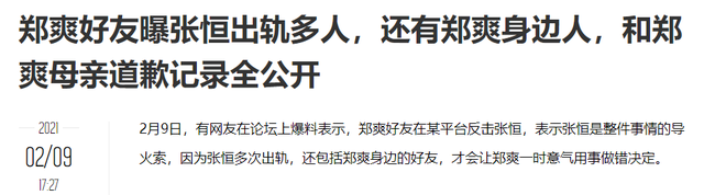 Cuộc chiến gay cấn giữa Trịnh Sảng và Trương Hằng vẫn chưa kết thúc: Trương Hằng từng ngoại tình với chính bạn thân của Trịnh Sảng-1