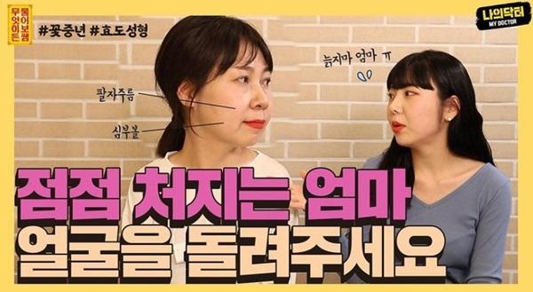 Con cái Hàn dẫn cha mẹ đi phẫu thuật thẩm mỹ để báo hiếu-2
