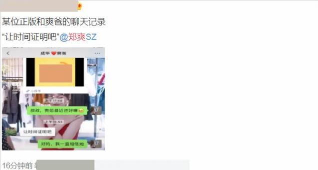 Bố Trịnh Sảng tiết lộ tình hình của con gái giữa lúc gặp bất lợi trong vụ kiện với Trương Hằng-1