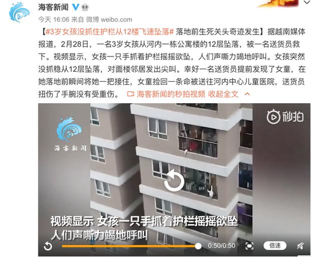 Hàng loạt báo nước ngoài ca ngợi siêu anh hùng ngoài đời thực Nguyễn Ngọc Mạnh cứu bé gái 3 tuổi ở Hà Nội-1
