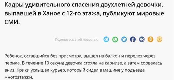 Thêm hàng loạt tờ báo lớn tại Mỹ, Nga, Hàn Quốc gọi anh Nguyễn Ngọc Mạnh là siêu anh hùng đời thực khi cứu sống bé gái 3 tuổi-9