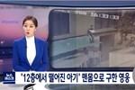 Clip: Thời sự Hàn Quốc gọi việc Nguyễn Ngọc Mạnh cứu bé gái ở tầng 12 là 'một câu chuyện như phim'
