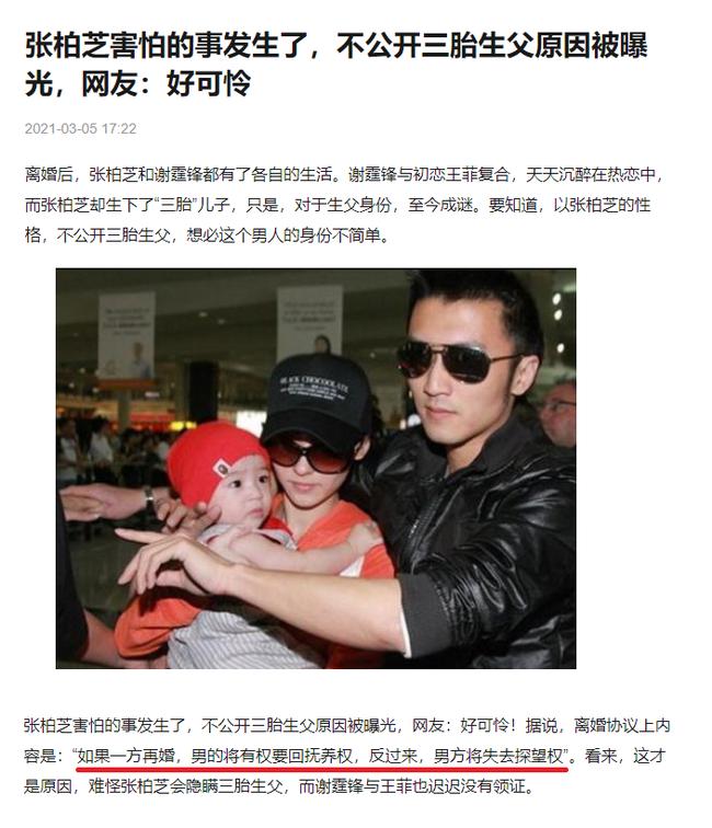 Hé lộ bản thỏa thuận hậu ly hôn của Trương Bá Chi và Tạ Đình Phong chi phối đến cuộc sống hiện tại của cả hai-1