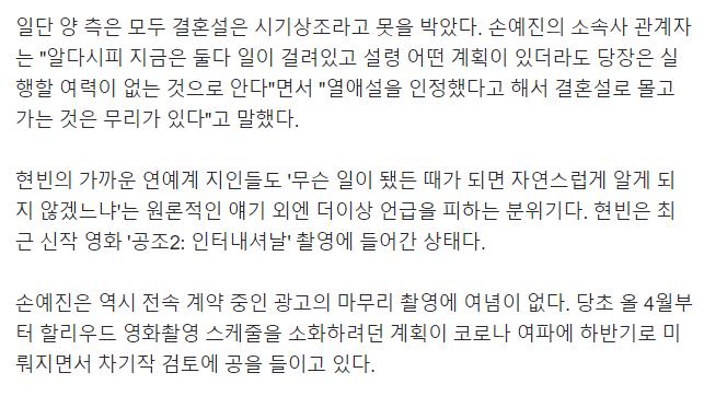 Đại diện công ty Hyun Bin và Son Ye Jin chính thức lên tiếng về thông tin kết hôn của cặp đôi-2