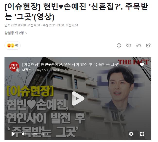Đại diện công ty Hyun Bin và Son Ye Jin chính thức lên tiếng về thông tin kết hôn của cặp đôi-1