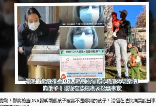 Sự thật ngã ngửa về hình ảnh giấy xét nghiệm ADN chứng minh 2 đứa trẻ không phải con của Trịnh Sảng-1
