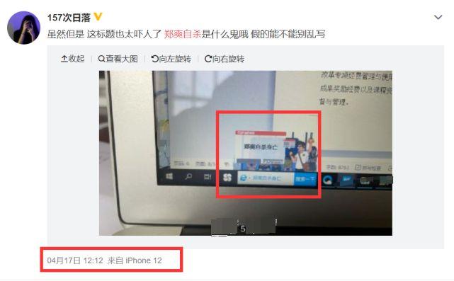 Truyền thông Trung Quốc chấn động trước tin Trịnh Sảng tự tử vào đêm qua-1