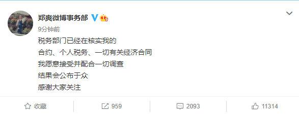 Trịnh Sảng chính thức lên tiếng về scandal trốn thuế sau khi đòi 640 tỷ cát xê, thái độ của nữ diễn viên gây tranh cãi-2