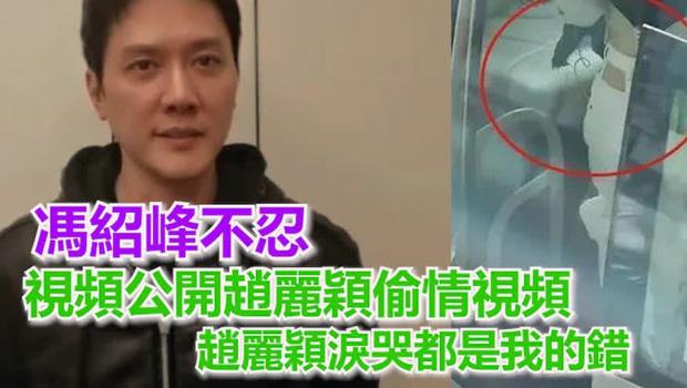 SỐC: Phùng Thiệu Phong tung clip ngoại tình của Triệu Lệ Dĩnh với đạo diễn 67 tuổi, nữ diễn viên khóc lóc xin lỗi?-2