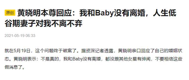 HOT: Huỳnh Hiểu Minh chính thức nói về chuyện ly hôn với Angelababy-2