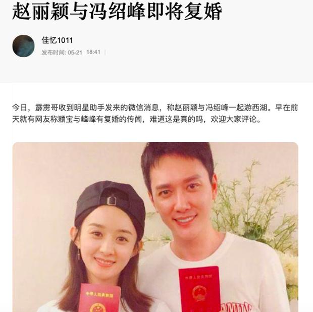 Rầm rộ tin Triệu Lệ Dĩnh bị bắt gặp đi du lịch riêng với Phùng Thiệu Phong, cả hai tái hợp sau 1 tháng ly hôn?-1
