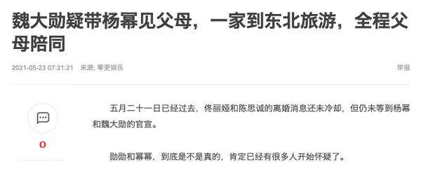 Cbiz chuẩn bị đón đám cưới khủng: Dương Mịch đã ra mắt nhà bố mẹ tình trẻ thiếu gia, cho Lưu Khải Uy vào dĩ vãng?-1