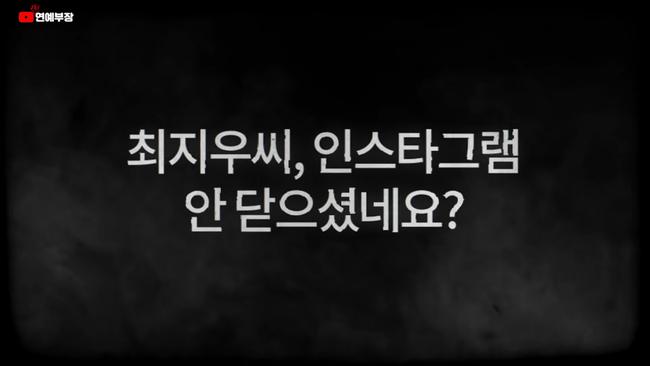 Choi Ji Woo bị đe dọa bóc trần cuộc sống thác loạn, vào khách sạn với tài phiệt?-2