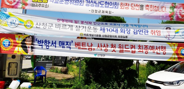 Quê ông Park Hang-seo treo băng rôn mừng chiến tích của tuyển Việt Nam-2