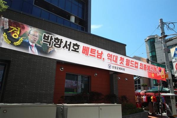 Quê ông Park Hang-seo treo băng rôn mừng chiến tích của tuyển Việt Nam-1