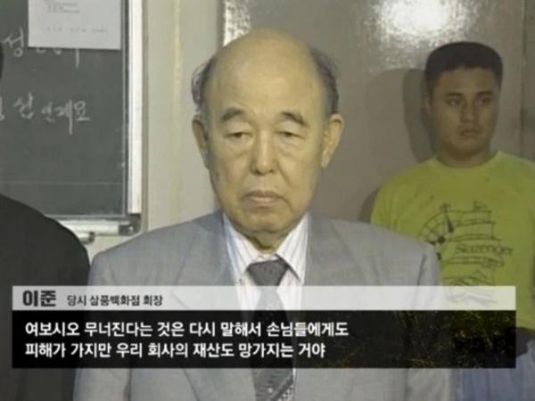 Vụ sập trung tâm thương mại rúng động Hàn Quốc 26 năm trước khiến hơn 500 người chết, ám ảnh nhất là nụ cười của bà dì ác ma-5