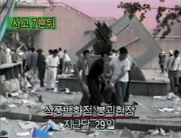 Vụ sập trung tâm thương mại rúng động Hàn Quốc 26 năm trước khiến hơn 500 người chết, ám ảnh nhất là nụ cười của bà dì ác ma-7