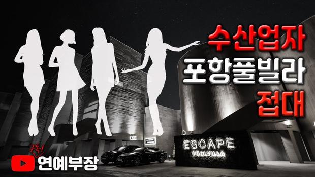 NÓNG: Cảnh sát điều tra khẩn tiệc thác loạn của đại gia và dàn sao Hàn, 1 nữ idol nổi tiếng đã bị tìm ra danh tính-3