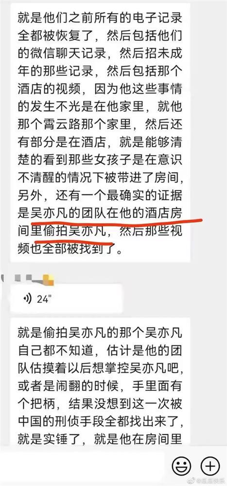Rộ tin rúng động: Ngô Diệc Phàm thừa nhận ngủ với trẻ em dưới 14 tuổi, ép phá thai, chính ekip ghi lại bằng chứng?-3