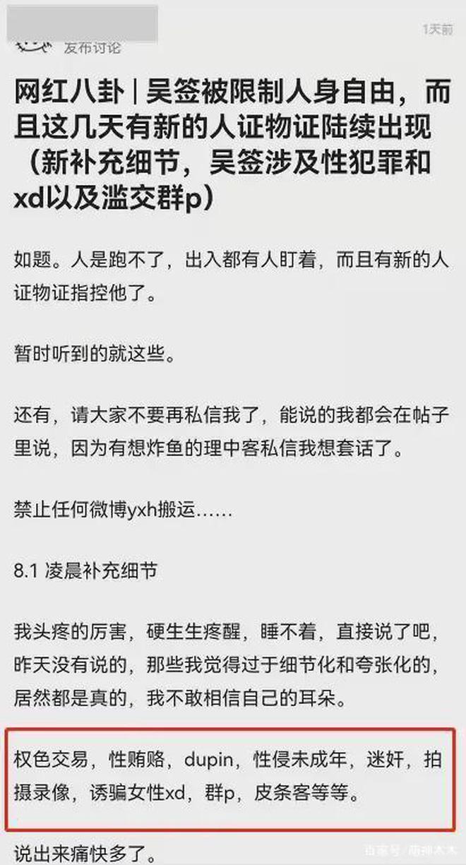 Rò rỉ danh sách 8 tội trạng của Ngô Diệc Phàm: Hiếp dâm tập thể, ma tuý, môi giới mại dâm, có nguy cơ bị trục xuất khỏi Trung Quốc-2