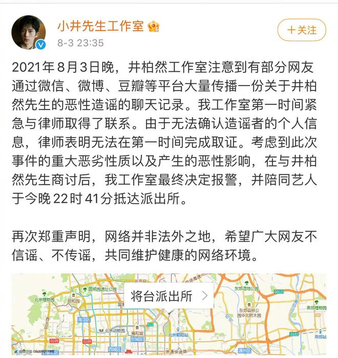 Phạm Băng Băng, Tỉnh Bách Nhiên báo cảnh s.á.t gấp khi dính vào scandal hiếp dâm của Ngô Diệc Phàm-5