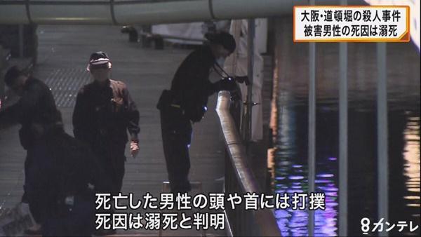 Cảnh sát Nhật công bố kết quả khám nghiệm tử thi nam thanh niên người Việt bị dìm chết-1