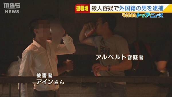 Truyền thông Nhật công bố clip cận cảnh nghi phạm trước khi giết hại nam thanh niên Việt-2