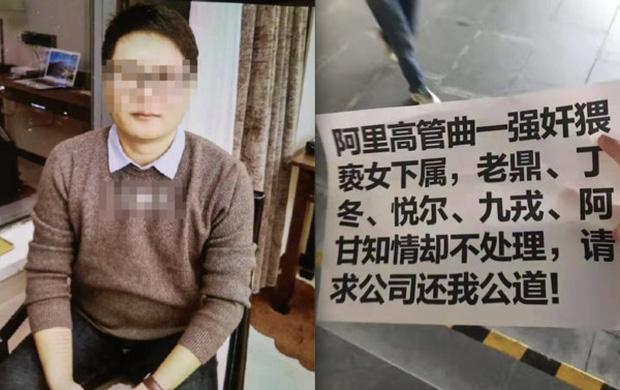 Bê bối sốc: Nữ nhân viên tố bị lãnh đạo tập đoàn của Jack Ma tấn công tình dục nghiêm trọng, bắt đi tiếp rượu và cưỡng hiếp 4 lần trong 1 đêm-1