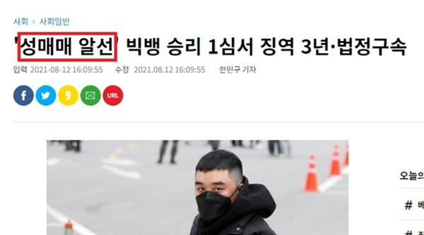 NÓNG: Seungri (BIGBANG) chính thức bị kết án 3 năm tù giam, phạt số tiền khổng lồ vì 2 tội danh-2