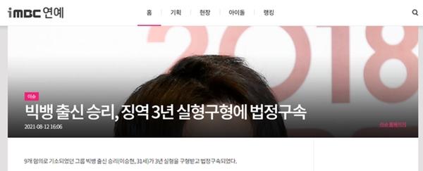 NÓNG: Seungri (BIGBANG) chính thức bị kết án 3 năm tù giam, phạt số tiền khổng lồ vì 2 tội danh-3