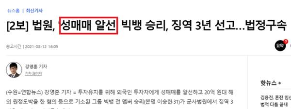 NÓNG: Seungri (BIGBANG) chính thức bị kết án 3 năm tù giam, phạt số tiền khổng lồ vì 2 tội danh-4