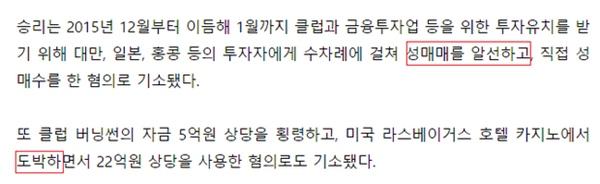 NÓNG: Seungri (BIGBANG) chính thức bị kết án 3 năm tù giam, phạt số tiền khổng lồ vì 2 tội danh-5