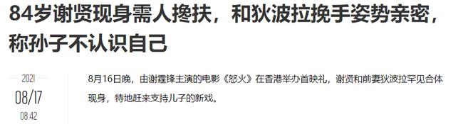 Cha Tạ Đình Phong tiết lộ quan hệ hiện giờ với hai cháu trai, hóa ra Trương Bá Chi đã cắt đứt với nhà họ Tạ từ lâu?-1