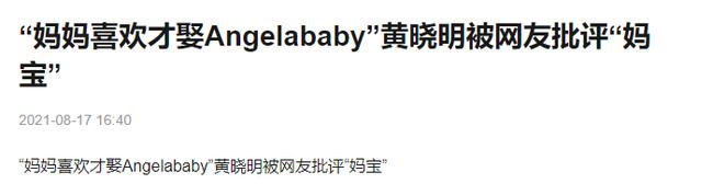 Lộ lý do Huỳnh Hiểu Minh kết hôn cùng Angelababy, hóa ra chẳng phải vì yêu?-1