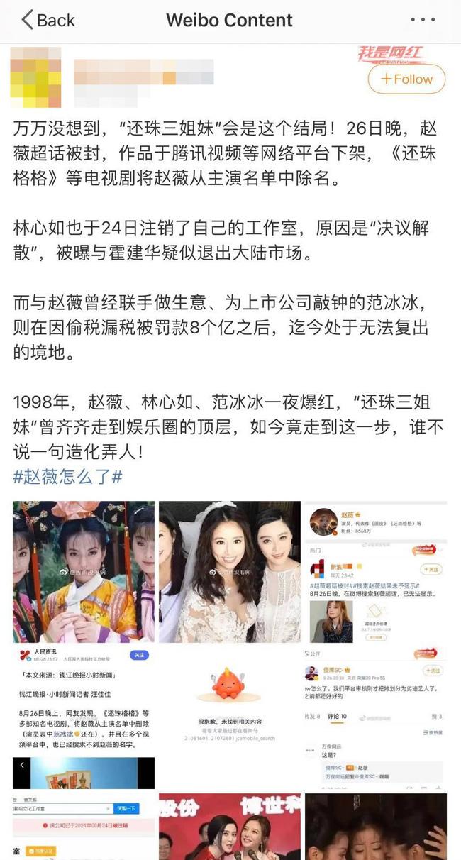 Triệu Vy ngã ngựa, kéo theo Lâm Tâm Như: Công ty bị giải thể, hai vợ chồng Hoắc Kiến Hoa bỏ trốn?-1