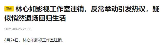 Triệu Vy ngã ngựa, kéo theo Lâm Tâm Như: Công ty bị giải thể, hai vợ chồng Hoắc Kiến Hoa bỏ trốn?-2