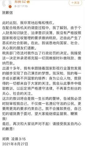 24 giờ bão tố của Cbiz: Ngô Diệc Phàm nhận án tử hình, Triệu Vy trốn ra nước ngoài sau nghi vấn bị phong sát còn Trịnh Sảng bẽ mặt vì trốn thuế?-13