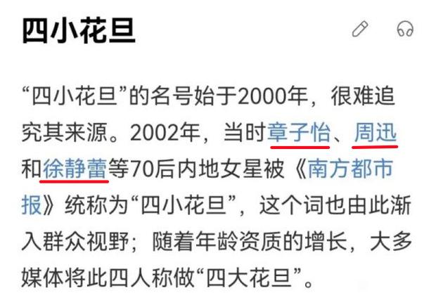 Triệu Vy bị thu hồi loạt giải thưởng và tước danh hiệu Đại Hoa đán, chính thức bị đào thải khỏi làng giải trí Hoa ngữ-2