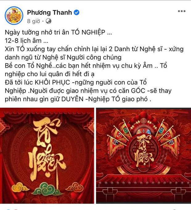 Phương Thanh cầu xin Tổ nghiệp chấn chỉnh lại danh từ nghệ sĩ, netizen bàn tán xôn xao-1
