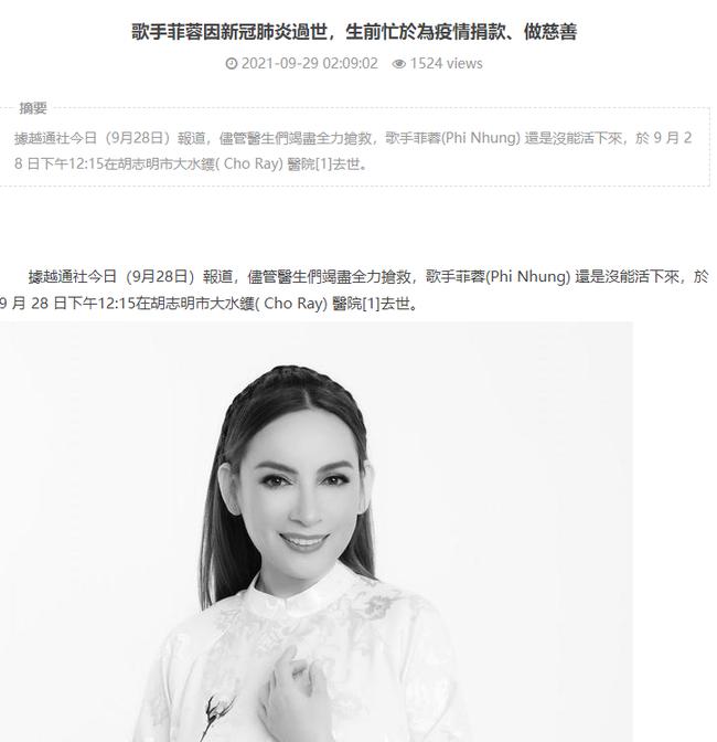 Truyền thông Hoa ngữ đưa tin Phi Nhung qua đời với nhiều mỹ từ dành cho cố nghệ sĩ-1