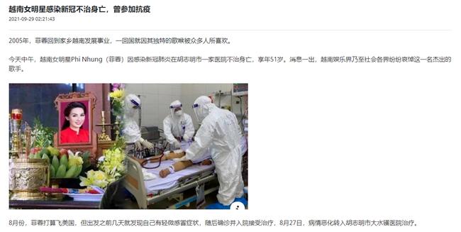 Truyền thông Hoa ngữ đưa tin Phi Nhung qua đời với nhiều mỹ từ dành cho cố nghệ sĩ-2